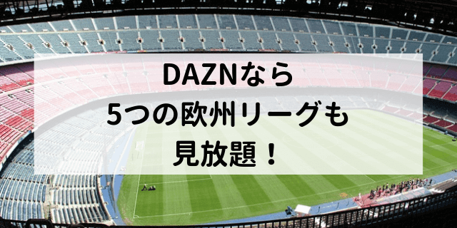 dazn 海外サッカー