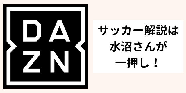 dazn 実況 解説