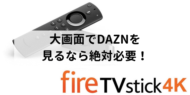 dazn Fire TV stick