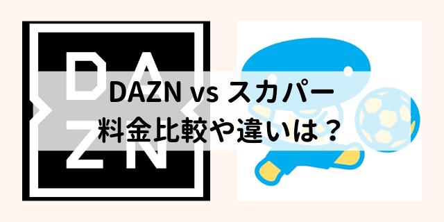DAZNとスカパー比較