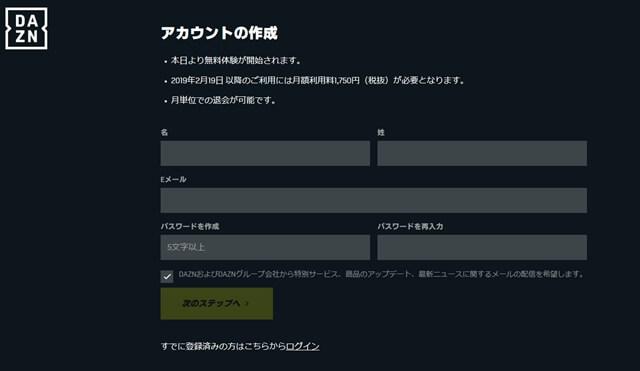 DAZNの登録フォーム