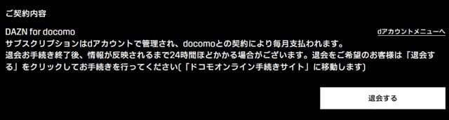 DAZN for docomoの料金確認