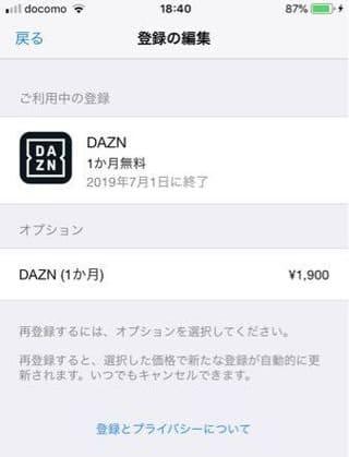 ダゾーンの解約確認iPhone画面