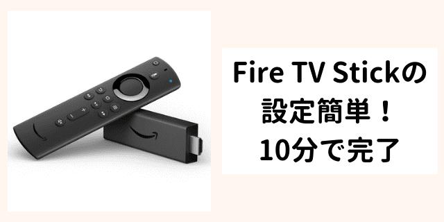 Fire TV Stick 4K 設定