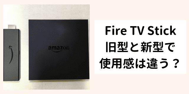Fire TV Stick 4K 比較