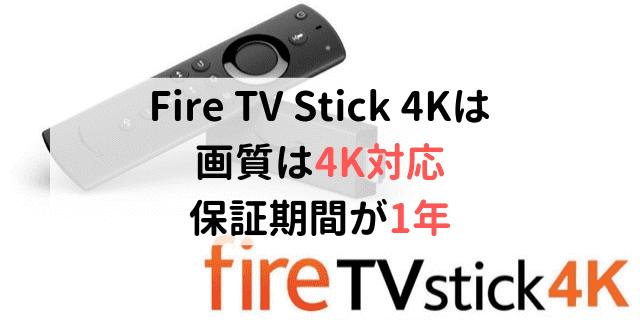 Fire TV Stick 4K 新型