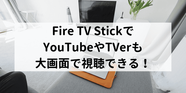 Fire TV Stick 4K YouTube TVer