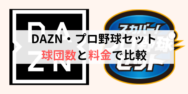DAZNとスカパーで中継される球団数を比較