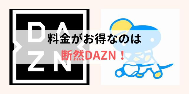 DAZNがスカパーと比べてお得な理由