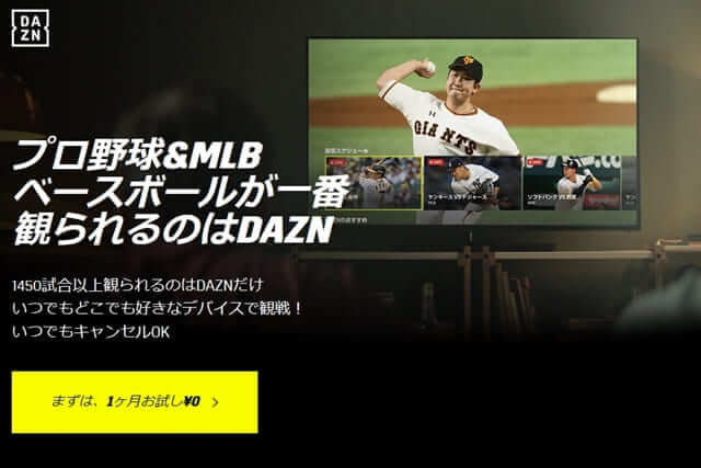 プロ野球の登録画面