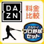 DAZNとスカパーの野球セット比較