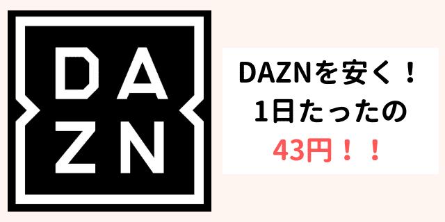 DAZNの料金を割引