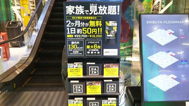 渋谷ゼビオ店でゼビオダゾーンカードを発見!