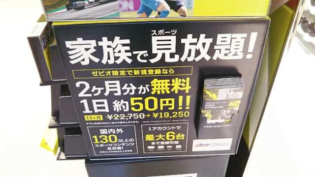 渋谷ゼビオ店でDAZNのディスプレイ