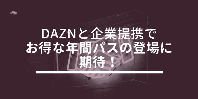 DAZNの企業提携に期待