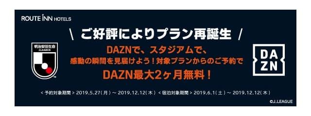 DAZNの2ヶ月無料視聴ギフトカード