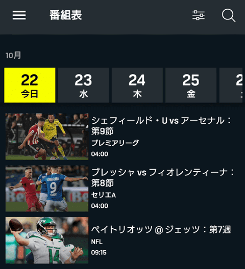 DAZNダゾーンサッカーの番組表