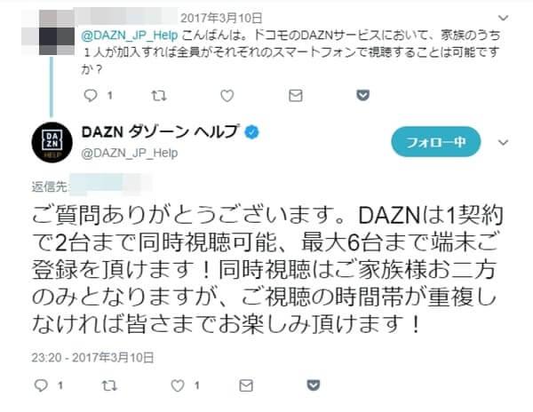 DAZNの家族間共有の回答
