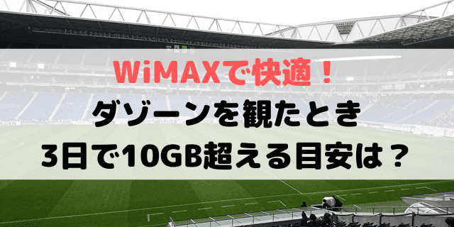 WiMAXの通信制限の目安
