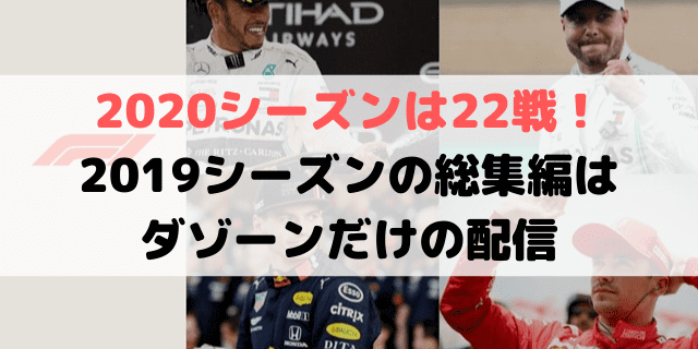F1の2020年スケジュール