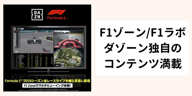 ダゾーンのF1コンテンツ