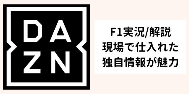 ダゾーンのF1実況・解説