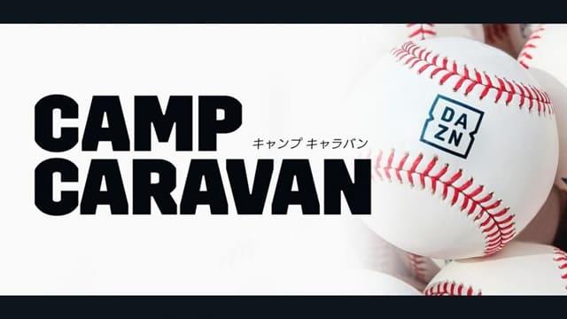 ダゾーンのプロ野球のオフシーズン