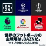 ダゾーンのサッカーチャンネル