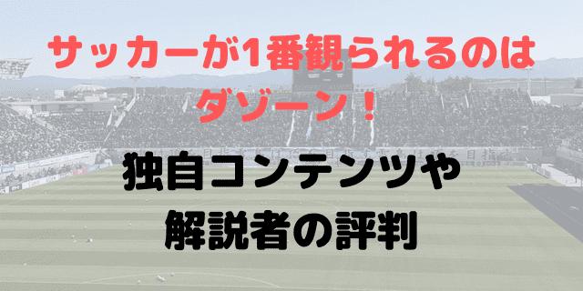 DAZNダゾーンのサッカーチャンネル