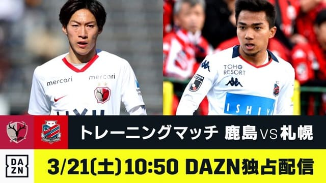 DAZNダゾーンのサッカー特別コンテンツ