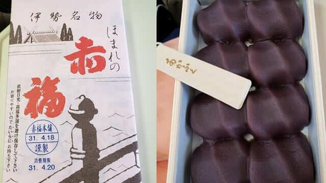 名古屋駅で買える赤福