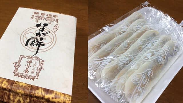 なが餅を名古屋駅で買うなら