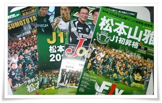 松本山雅 j1 昇格 雑誌