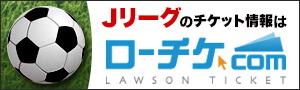 ローチケ.com