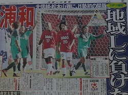 松本山雅 浦和レッズ 天皇杯