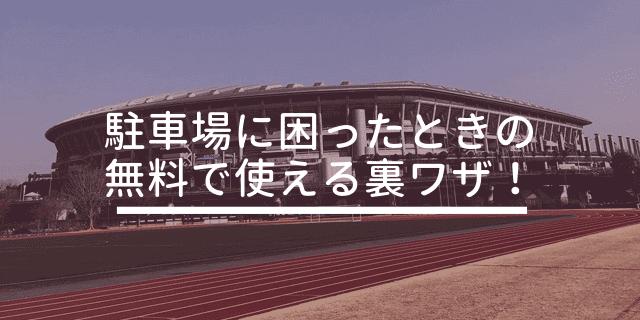 無料で使える日産スタジアムの駐車場
