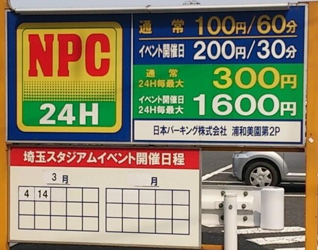 NPC24H浦和美園第2パーキング