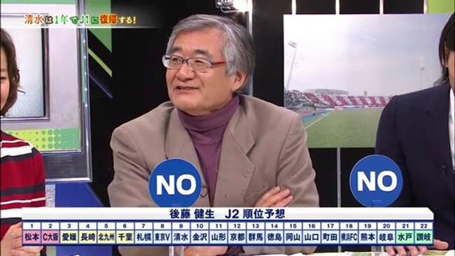 松本山雅はJ2で優勝できるか?後藤健生予想