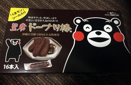 熊本のお土産_黒糖ドーナッツ