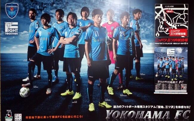 J2第2節横浜FC×松本山雅_三ツ沢球技場
