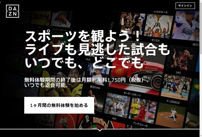 DAZNの登録画面_1