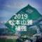 松本山雅 補強 2019