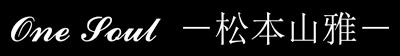 松本山雅の応援ブログ