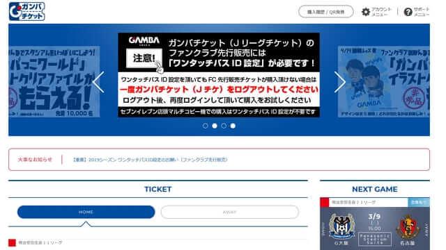 ガンバ大阪オフィシャルチケットサイト