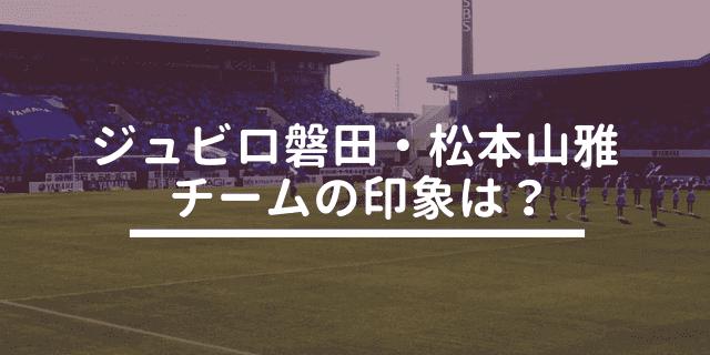 松本山雅 ジュビロ磐田 試合内容