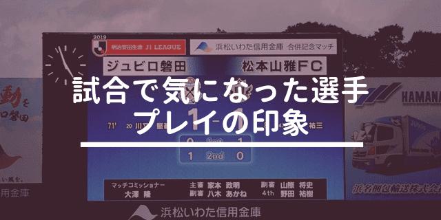 松本山雅 ジュビロ磐田 注目選手