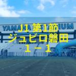松本山雅 ジュビロ磐田 2019