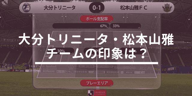 松本山雅 大分トリニータ 試合内容