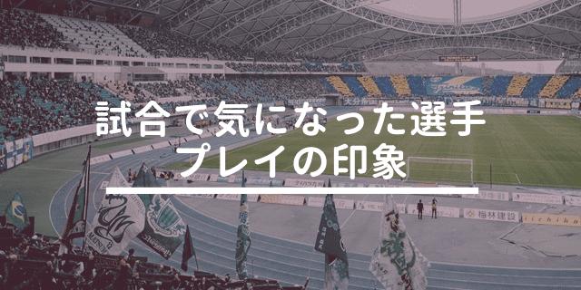 松本山雅 大分トリニータ 注目選手