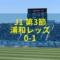 松本山雅 浦和レッズ 2019